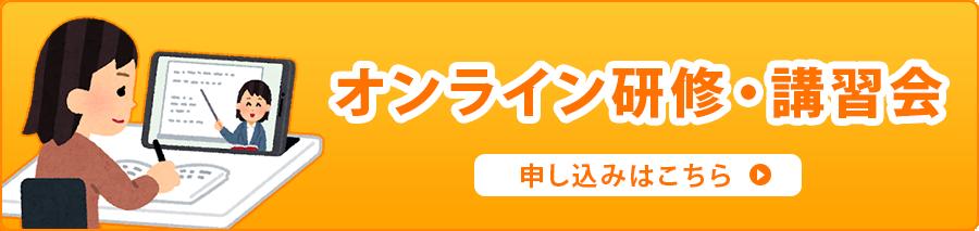 オンライン研修・講習会